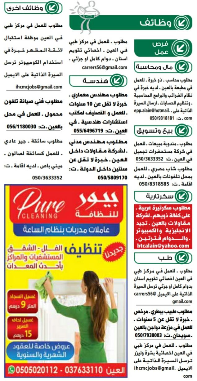 وظائف جريدة الوسيط الامارات العين