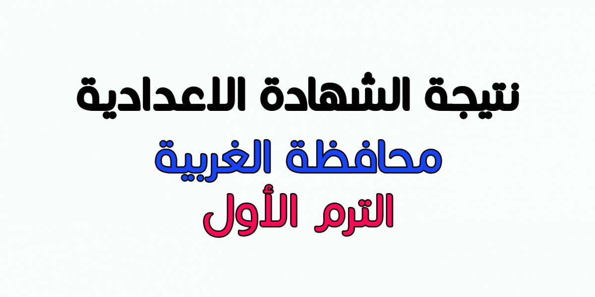 روابط نتيجة الشهادة الاعدادية محافظة الغربية 2019 الترم الأول من مديرية التربية والتعليم ظهرت الان