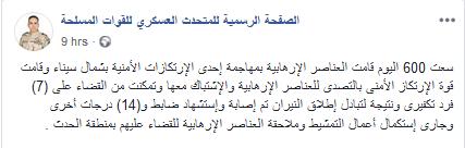 بالصور| إحباط هجوم إرهابي على كمين أمني بشمال سيناء.. وأول جهة تُعلن مسئوليتها عن الهجوم 1