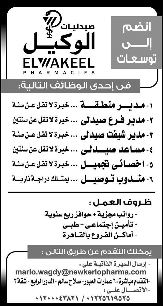 إعلانات وظائف جريدة الأهرام الأسبوعي لجميع المؤهلات 2
