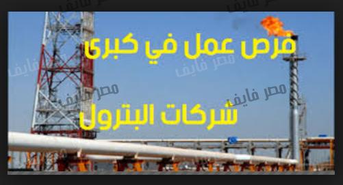 الإعلان الرسمي وظائف شركات البترول والأوراق المطلوبة للتقديم في موعد أقصاه يوم 7 / 3 / 2019