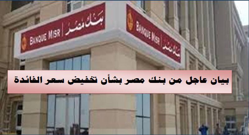 توضيح هام من بنك مصر بشان تخفيض سعر الفائد