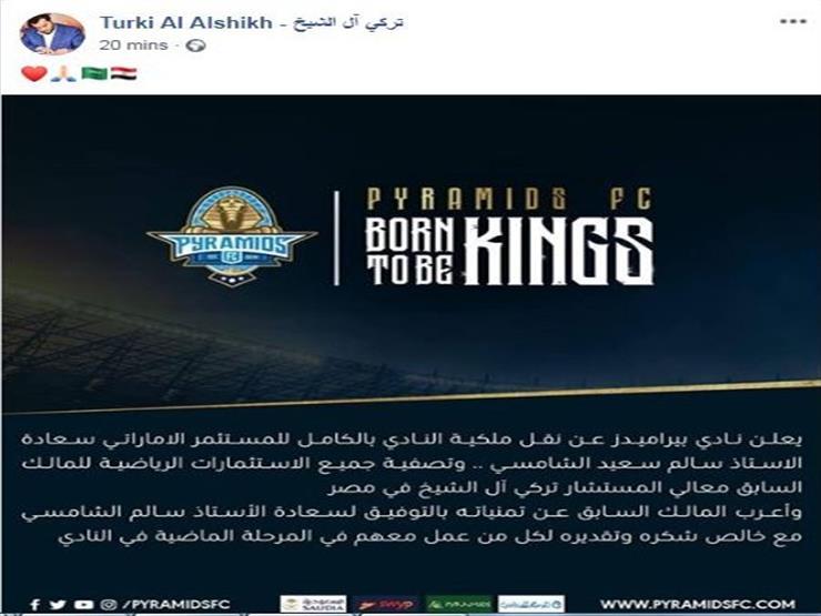 رسمياً.. تركي آل الشيخ يعلن بيع نادي بيراميدز مع تصفية كافة استثماراته الرياضية في مصر 1