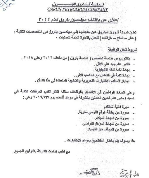الإعلان الرسمي وظائف شركات البترول والأوراق المطلوبة للتقديم في موعد أقصاه يوم 7 / 3 / 2019 1