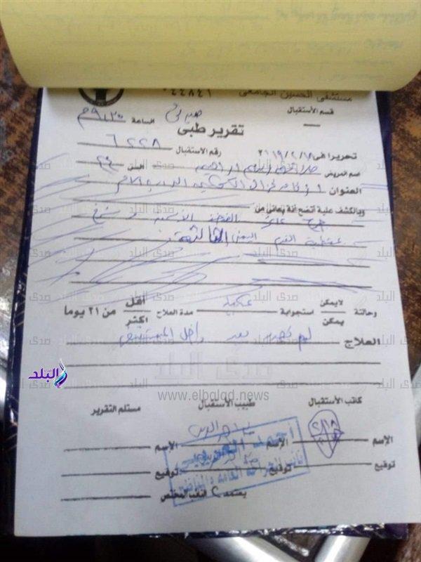 شاهد.. التقرير الطبي لحاملة الأكياس «حلاوتهم» في حادث الدرب الأحمر الإرهابي 1