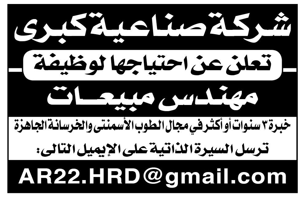 إعلانات وظائف جريدة الأهرام الأسبوعي لجميع المؤهلات 3