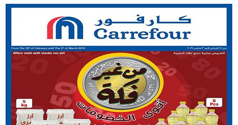 أحدث عروض كارفور مصر اليوم لشهر فبراير 2019 | تخفيضات عروض كارفور على أسعار الشاشات والأجهزة الكهربائية
