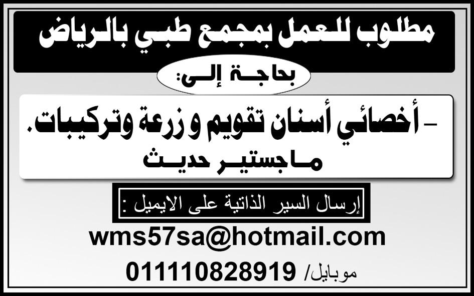 إعلانات وظائف جريدة الأهرام الأسبوعي لجميع المؤهلات 4