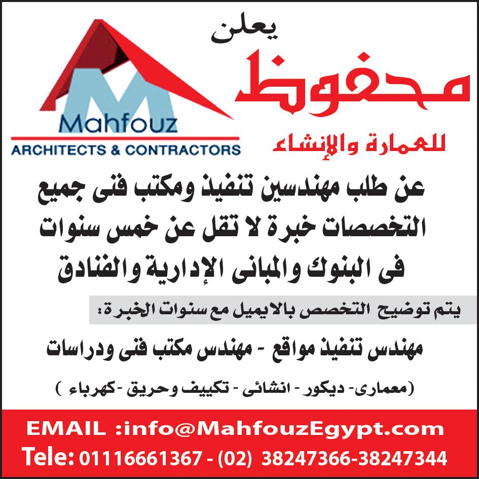 إعلانات وظائف جريدة الأهرام الأسبوعي لجميع المؤهلات 5