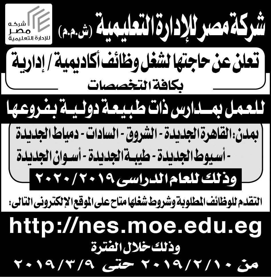 إعلانات وظائف جريدة الأهرام الأسبوعي لجميع المؤهلات 6