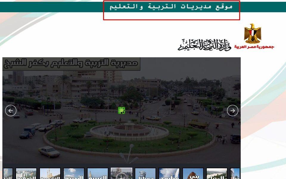 موقع وزارة التربية والتعليم .. نتيجة الشهادة الإعدادية 2019 الترم الأول جميع المحافظات