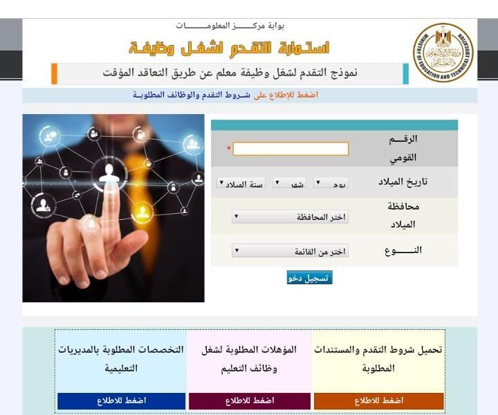 وزارة التربية والتعليم ..خطوات التقديم في المعلمين الجديدة ورابط التسجيل