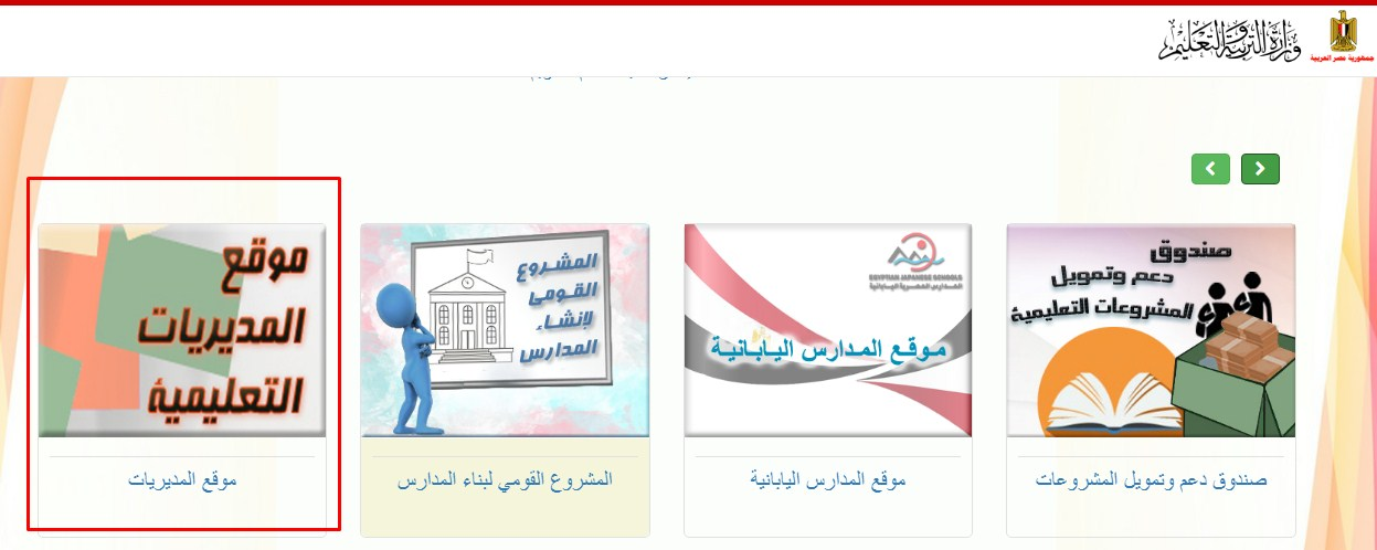 موقع وزارة التربية والتعليم .. نتيجة الشهادة الإعدادية 2019 الترم الأول جميع المحافظات 1