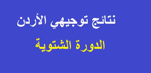 ظهرت نتائج التوجيهي 2019 الأردن حسب الاسم والجلوس رابط موقع ايديويف نتيجة الثانوية العامة الدورة الشتوية