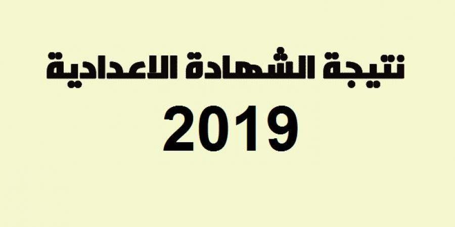 """""""الآن اعرف نتجتك"""" نتيجة الشهادة الإعدادية محافظة بورسعيد 2019"""