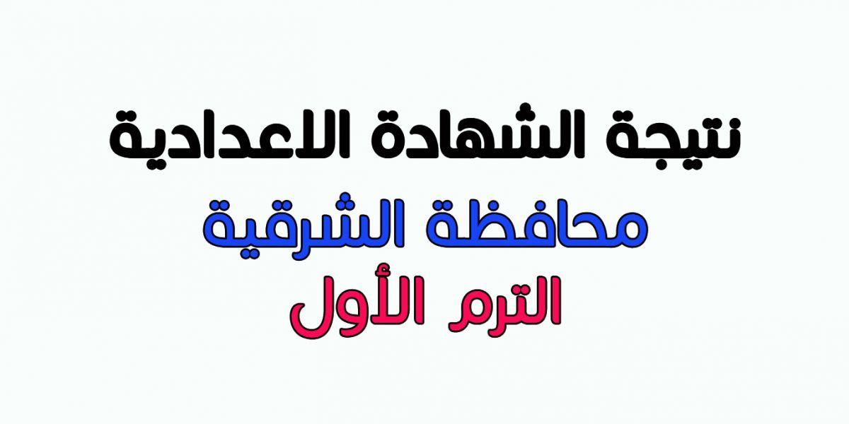 نتيجة الشهادة الإعدادية محافظة الشرقية 2019 برقم الجلوس