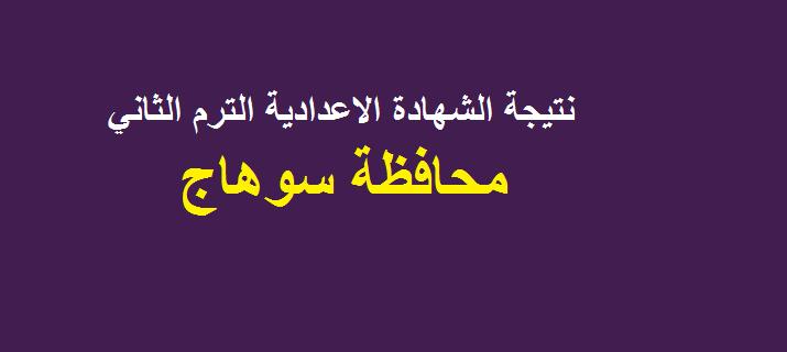 """""""اعرف"""" هُنا نتيجة الشهادة الإعدادية محافظة سوهاج 2019 الترم الثاني وزارة التعليم"""