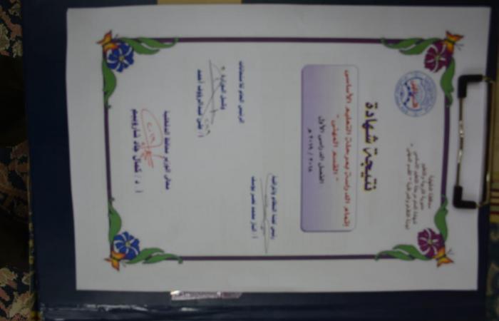 نتيجة الشهادة الإعدادية 2019 محافظة الدقهلية.