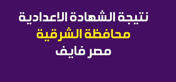 Sharkia Today | ظهرت نتيجة الشهادة الإعدادية 2020 محافظة الشرقية الترم الأول