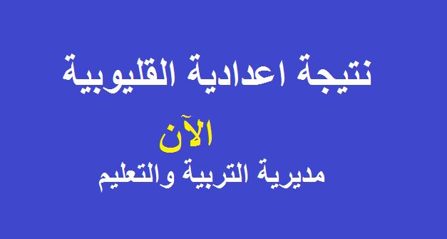اعرف نتيجة الشهادة الإعدادية 2019 محافظة القليوبية بالاسم فقط ورقم الجلوس مديرية التربية والتعليم