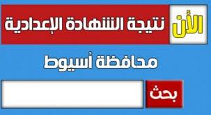 الان نتيجة الشهادة الاعدادية بمحافظة أسيوط 2019 بالاسم ورقم الجلوس