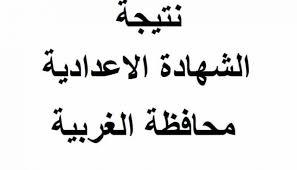 الآن… روابط مباشرة وسريعة أحصل على نتيجة الشهادة الاعدادية بمحافظة الغربية 2019 بالاسم ورقم الجلوس