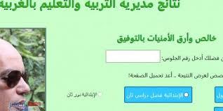 نتيجة الشهادة الاعدادية محافظة الغربية 2019 الآن بالاسم ورقم الجلوس