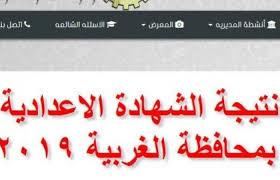 البوابة الالكترونية لمحافظة الغربية.. نتيجة الصف الثالث الاعدادي لعام 2019