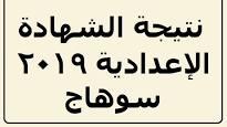 الآن نتيجة الشهادة الاعدادية بسوهاج 2019 بالاسم ورقم الجلوس على هذا الرابط