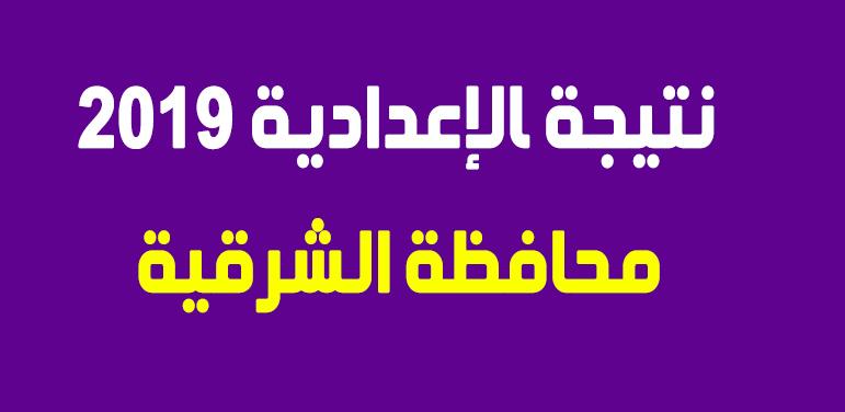ظهرت بالاسم فقط| نتيجة الشهادة الاعدادية محافظة الشرقية 2020 عبر بوابة الشرقية توداي