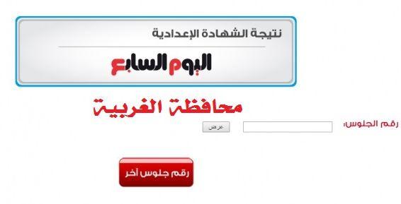 نتيجة الشهادة الاعدادية محافظة الغربية الترم الثاني 2019 ظهرت الآن