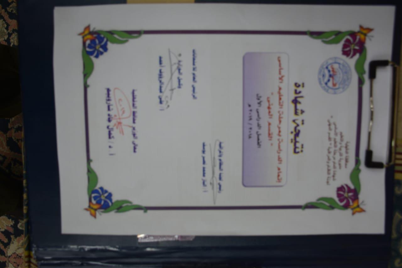 نتيجة الشهادة الاعدادية 2019 محافظة الدقهلية