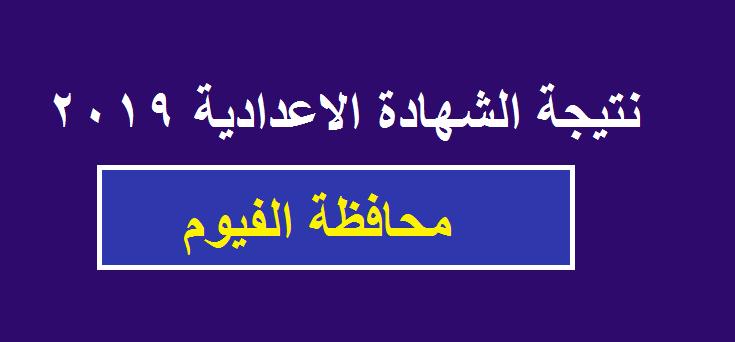 أخبار الفيوم ثانية بثانية: نتيجة الشهادة الاعدادية 2019 محافظة الفيوم البوابة الإلكترونية