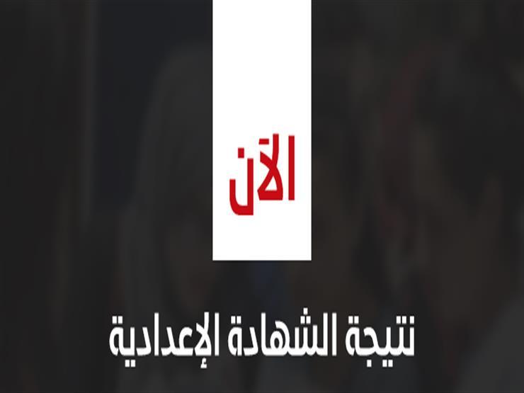 """""""الآن كافة المحافظات"""" نتيجة الشهادة الاعدادية الترم الثاني 2019 بالاسم ورقم الجلوس"""