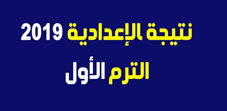 """نتيجة الشهادة الإعدادية الترم الأول 2019 محافظة الشرقية """"الصف الثالث الاعدادي"""" برقم الجلوس والاسم"""