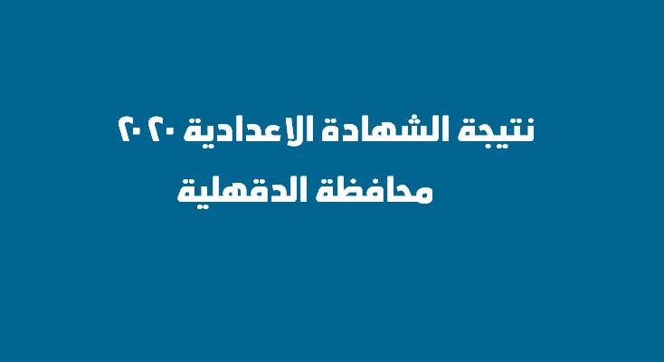 dakahlia Online: البوابة الالكترونية لمحافظة الدقهلية رسميا ظهرت نتيجة الشهادة الاعدادية 2020 برقم الجلوس