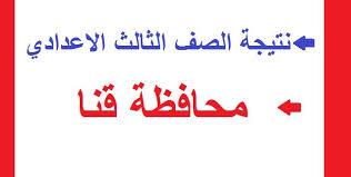 هنا موقع نتيجة الشهادة الاعدادية برقم الجلوس محافظة قنا 2019