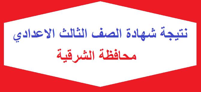 صدرت | نتيجة الصف الثالث الاعدادي محافظة الشرقية 2020 الترم الأول برقم الجلوس والاسم فقط