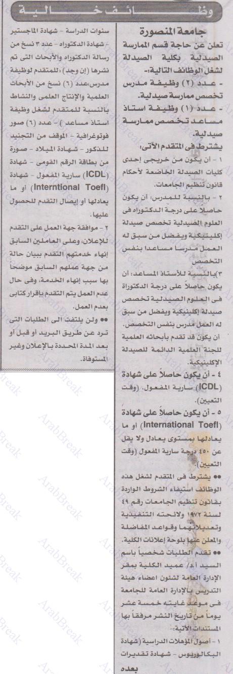 وظائف جامعة المنصورة - الاخبار