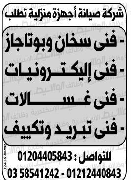 وظائف الوسيط الاسكندرية 21/1/2020 11