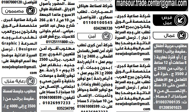 وظائف الوسيط الاسكندرية 21/1/2020 14