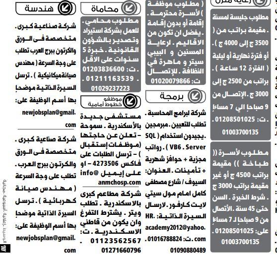 وظائف الوسيط الاسكندرية 21/1/2020 16