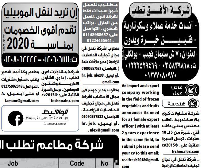وظائف الوسيط الاسكندرية 21/1/2020 17