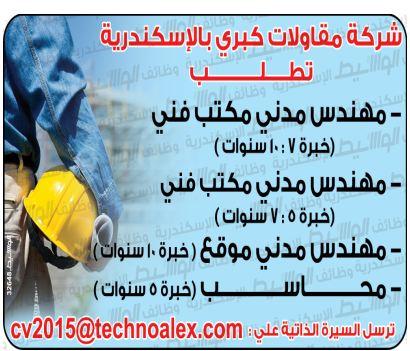 وظائف الوسيط الاسكندرية 21/1/2020 20
