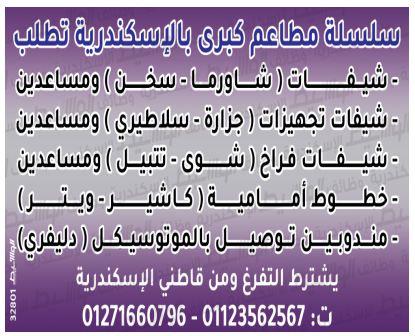 وظائف الوسيط الاسكندرية 21/1/2020 4