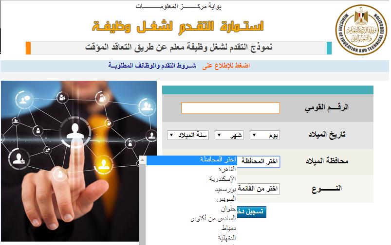استمارة التسجيل الإلكتروني لمسابقة التعاقدات المؤقتة 2019 بدء التسجيل الآن – من موقع وزارة التربية والتعليم