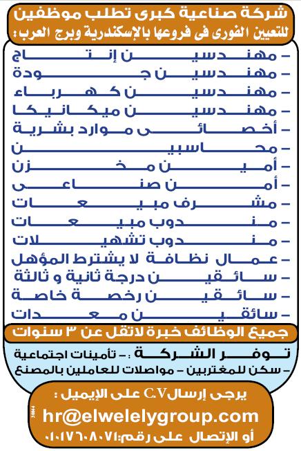 إعلانات وظائف الوسيط اليوم الإثنين 18/2/2019 1