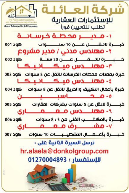 إعلانات وظائف الوسيط اليوم الإثنين 18/2/2019 2