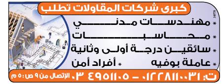 إعلانات وظائف الوسيط اليوم الإثنين 18/2/2019 3
