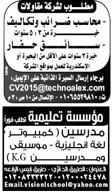 إعلانات وظائف الوسيط اليوم الإثنين 18/2/2019 4